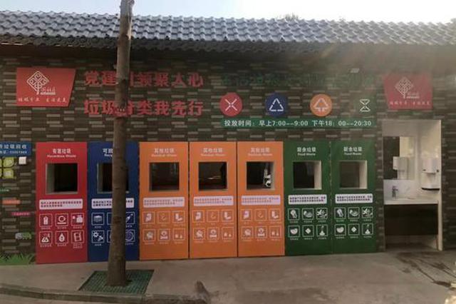 """小区垃圾箱房""""上线"""" 郑州将全面推广定时定点扔垃圾"""