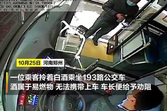 乘客拎着半瓶酒坐公交被拒 接下来这一幕让车长看傻了