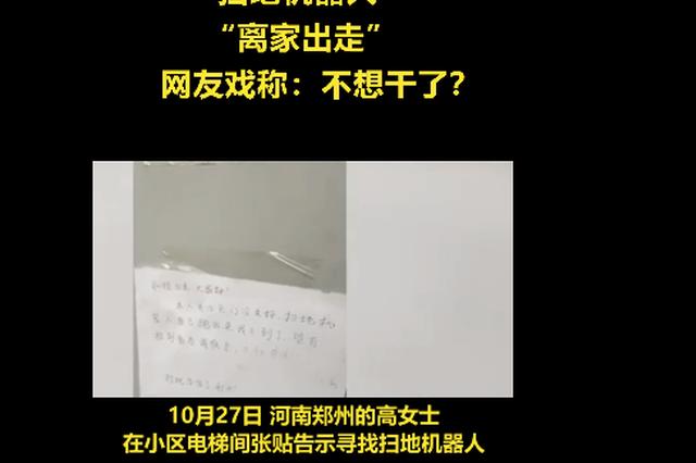 郑州业主张贴告示寻扫地机器人 网友笑称:不想干家务