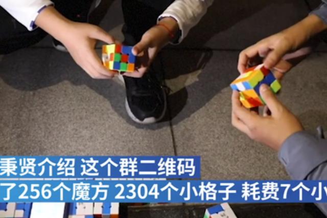 新奇!郑州一高校社团用256个魔方拼出招新二维码
