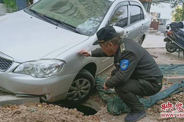 郑州一车辆左前轮掉进无盖电缆井 保险杠和雾灯受损