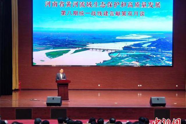 """河南统一战线建言献策话""""黄河保护与发展"""""""