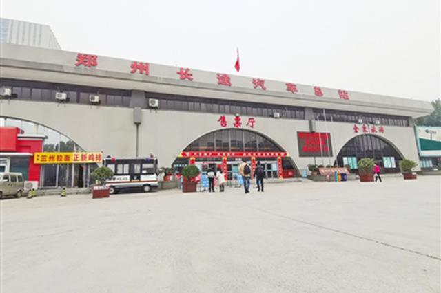 """郑州长途汽车总站今起""""停运"""" 乘客可乘公交线路前往分流客运"""