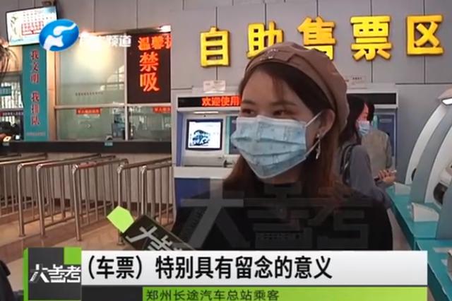 伴随无数郑漂的郑州长途客运总站 要说再见了!