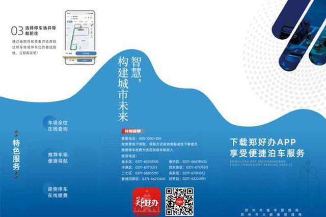 郑州市智慧停车管理平台11月正式运营