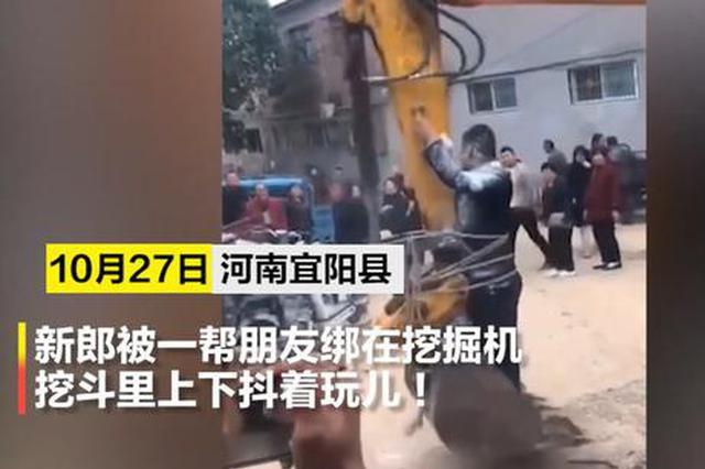 宜阳新郎被朋友绑在挖掘机挖斗里 上下抖着玩儿