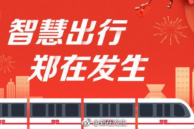 郑州地铁8号线五龙口西站下月开始施工 司机们看好怎么走