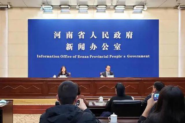 河南省召开第七次全国人口普查工作新闻发布会