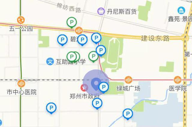 余位查询 先离场后付费 郑州智慧停车管理平台试运行