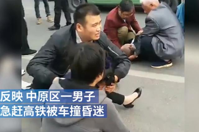 郑州一男子刚出门欲乘出租遇车祸 其母:着急赶高铁