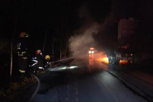 卡车车头行驶途中突然起火 鹤壁消防员紧急扑救