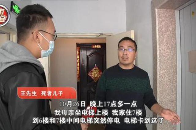 商丘老人被困电梯 救援中意外坠亡 家属:物业违章操作