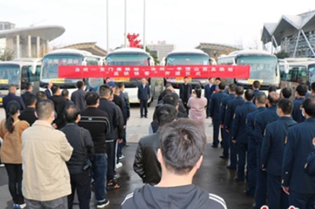 汝州至洛阳龙门高铁站、平顶山西高铁站班线开通