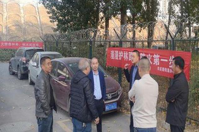 """郑州""""城市生态隔离带""""森林防火做得怎么样?这些""""要点""""需牢记"""