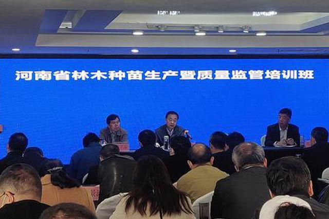 河南省产苗11.64亿株 严抓生产管理市场销售
