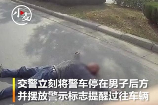 中牟醉酒男子躺到马路中间欲轻生 民警抬离后又爬回去