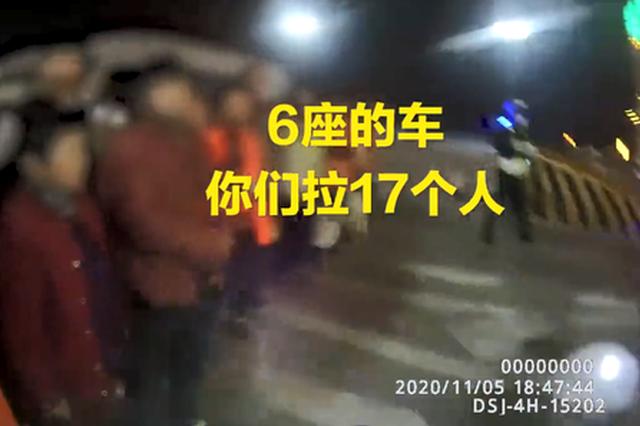 6座面包车塞了17人!民警震惊了:你这开的是航母啊!