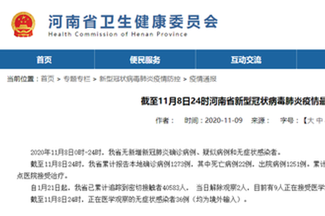 11月8日河南无新增确诊病例 正在医学观察无症状感染者36例