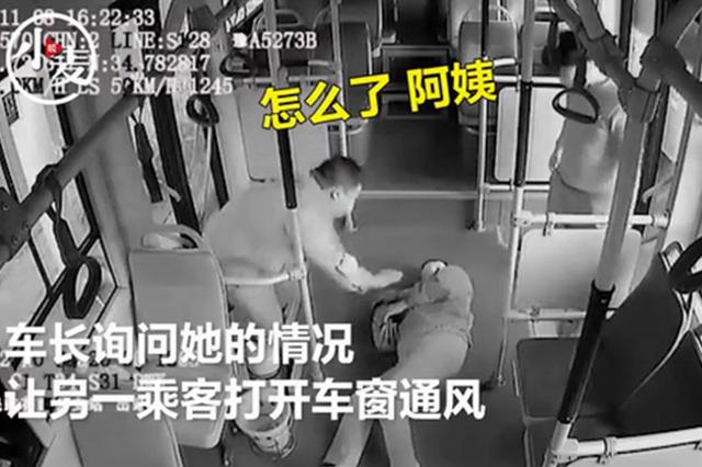 郑州一阿姨公交上突然晕倒 车长一个小动作将她救下