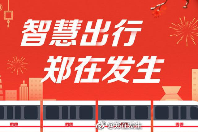 郑州地铁3号线年底开通 全程48分钟