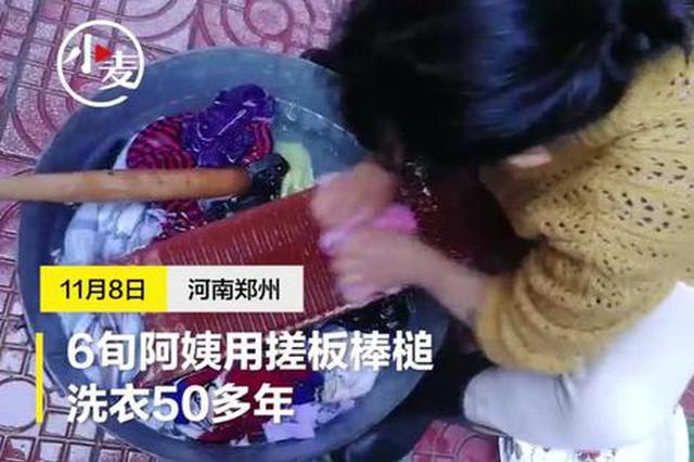 """郑州女子50多年坚持""""最原始""""洗衣 搓板棒槌是最爱"""