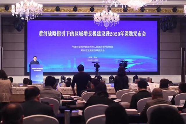 聚焦黄河战略 专家学者为郑州高质量发展建言献策