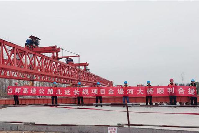 又完成一项关键节点 台辉高速北延长线金堤河大桥顺利合龙!