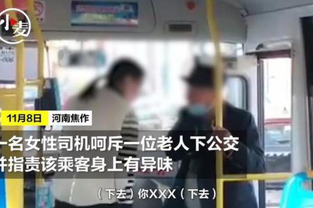 焦作公交司机嫌老人身上有异味拒载 公交公司:已停岗展开调查