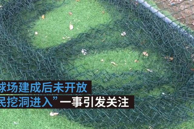 郑州一未开放足球场护网被掏洞 工作人员:已修补 即日开放