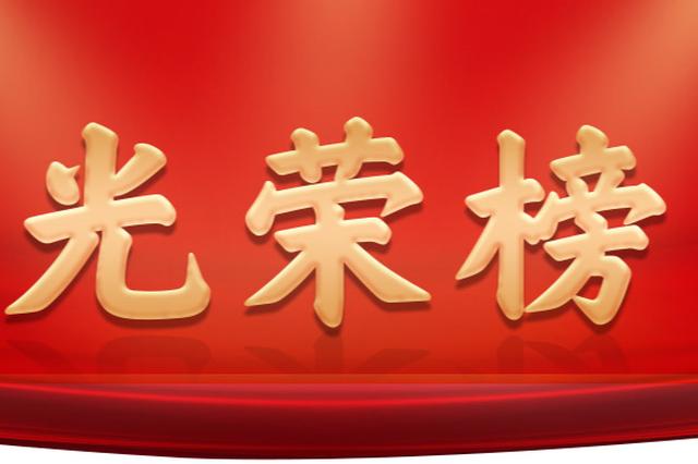 河南12市(县)当选全国文明城市 还有一地获得通报表