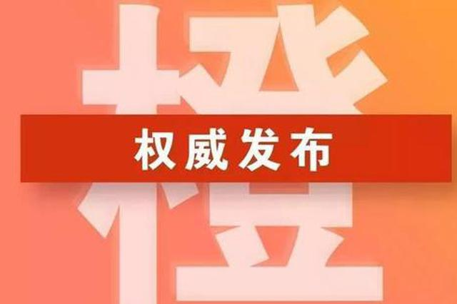11月10日22时 郑州市启动重污染天气Ⅱ级响应