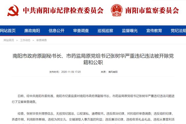 南阳市政府原副秘书长、市药监局原党组书记张树华