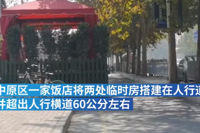 郑州一饭店临时房占用人行通道 城建局:限期整改