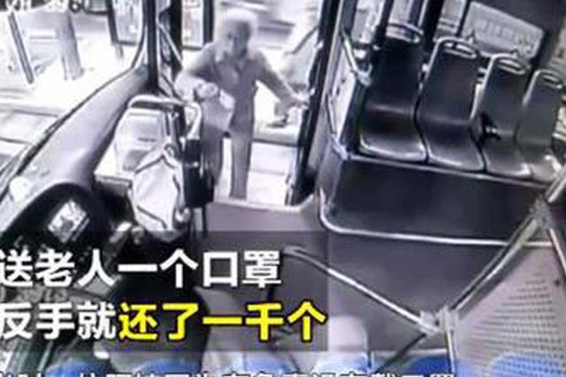 郑州公交车长赠送老人一个口罩 没想到老人还了一千个