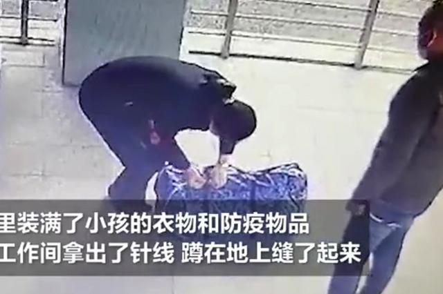 农民工站台候车时行李包突发状况 郑州公交站务长小姐姐拿出针线帮他缝好