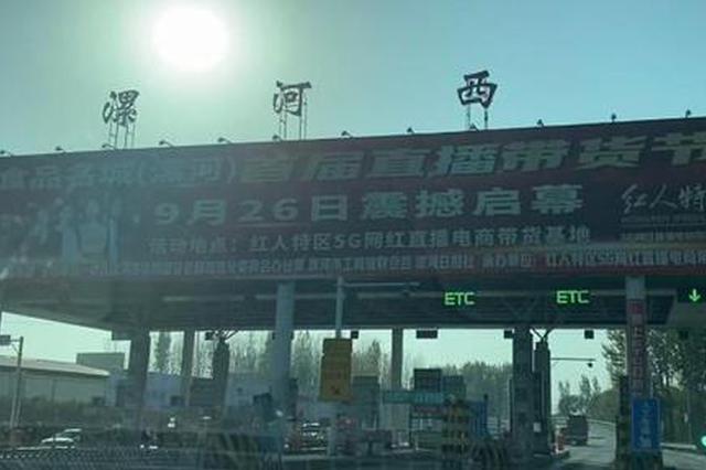 漯河:目前不存在更换限速标志等问题