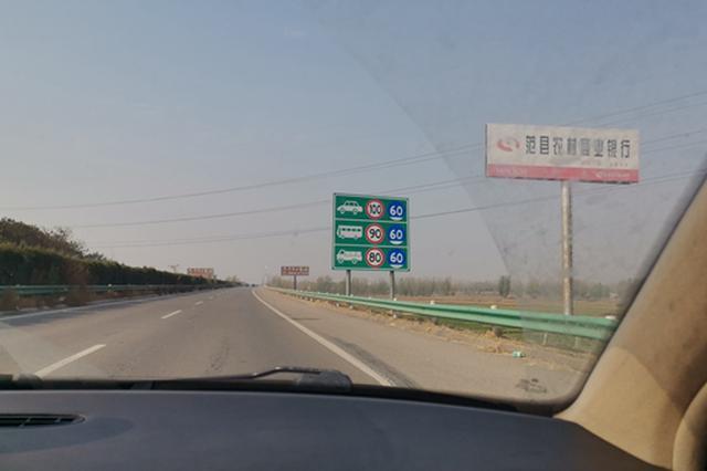 濮阳有路段限速100公里/小时 濮范高速管理处:设计标准合规