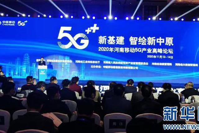 河南移动举办5G产业高峰论坛 宣布5G SA正式商用