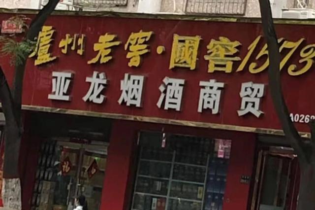 郑州女子1万多买茅台宴请贵客 朋友指认是假酒:看封条都不对劲