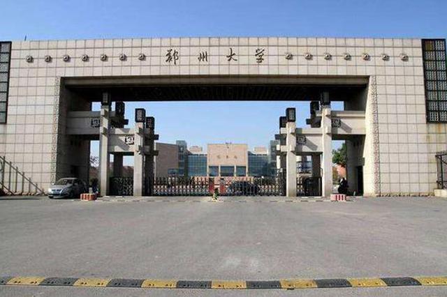 河南回应借鉴山东大学模式规划郑大省内异地校区建议