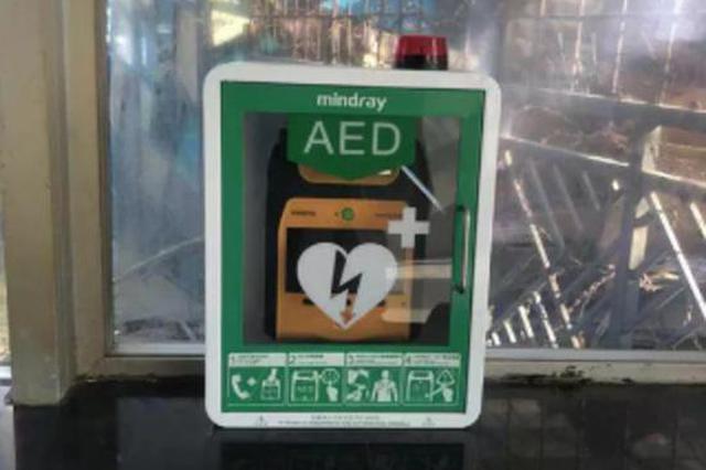 """北京地铁配备""""救命神器""""AED引关注 郑州有吗?"""