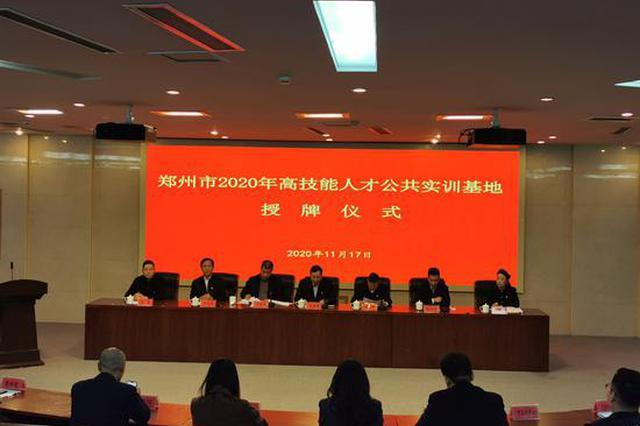 郑州新增13家高技能人才公共实训基地