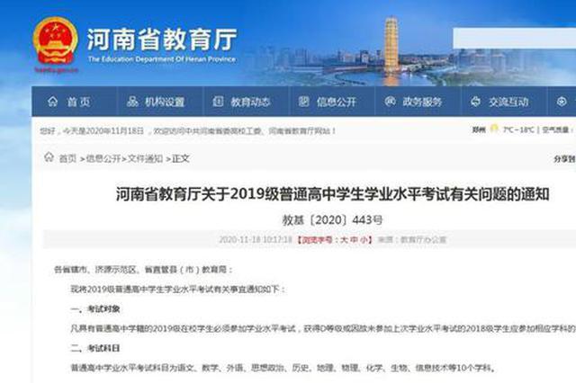 重要!河南2019级普通高中学生学业水平考试定了 附考试范围
