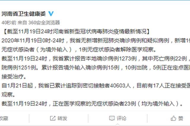 11月19日河南新增1例无症状感染者 为境外输入
