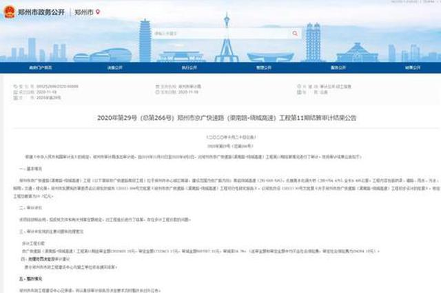 京广快速路(渠南路-绕城高速)等工程被审计出多计工程价款