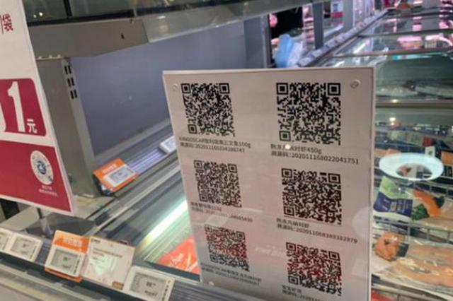 """郑州进口冷链食品贴上""""溯源码"""" 消费者可以放心买"""