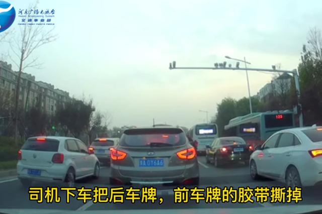 尴尬!郑州男子对车牌做手脚 全程被拍下