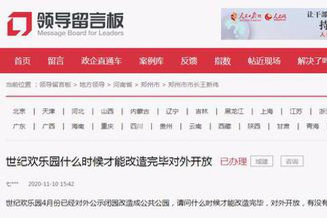郑州世纪欢乐园更名:世纪公园 正在设计招标