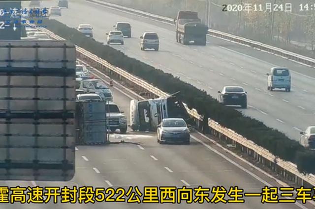 危险!连霍高速开封段三车相撞 两辆货车侧翻在路上