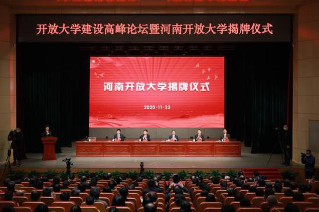 河南开放大学揭牌 系第一所更名的省级广播电视大学